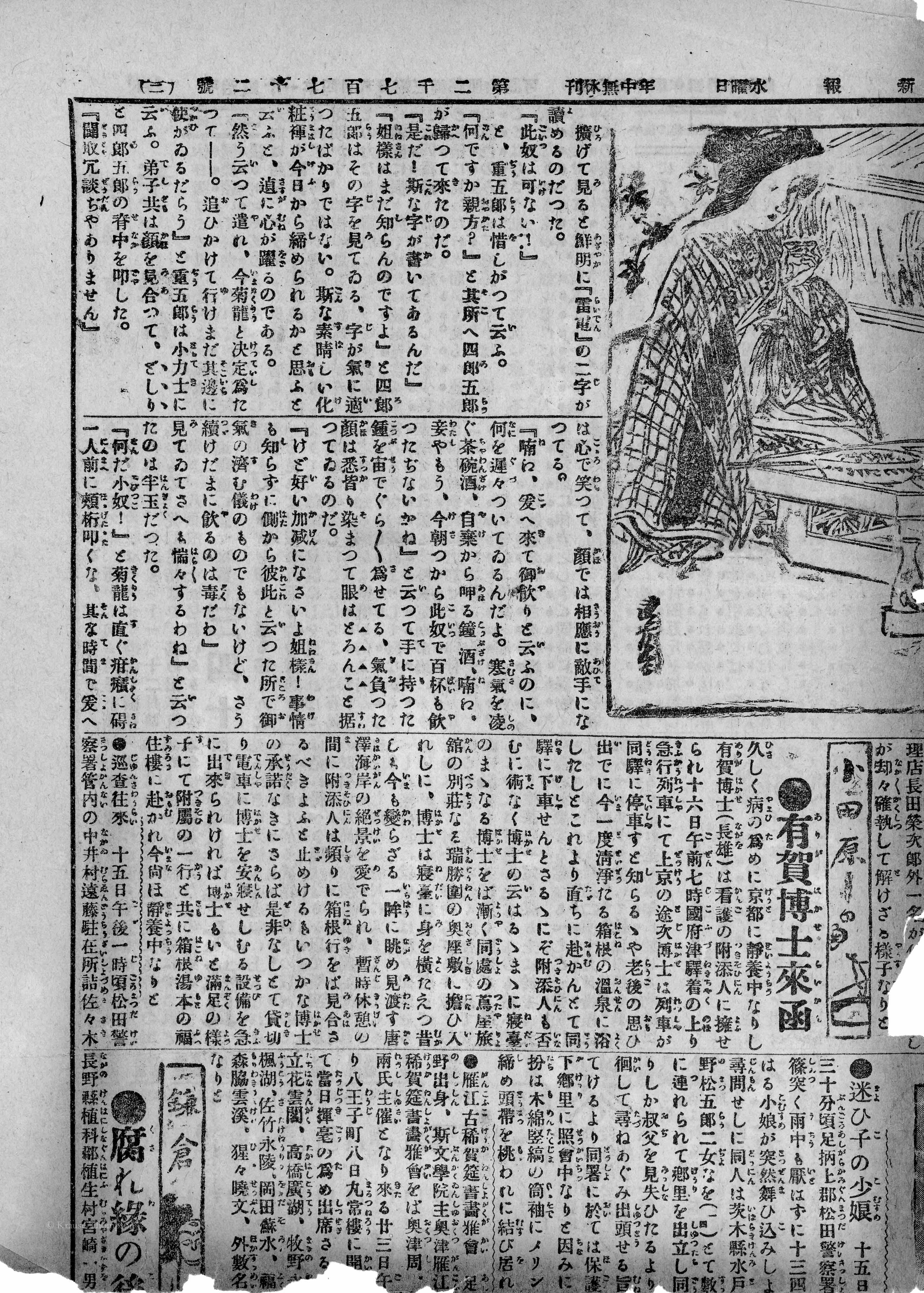 Far East newspaper